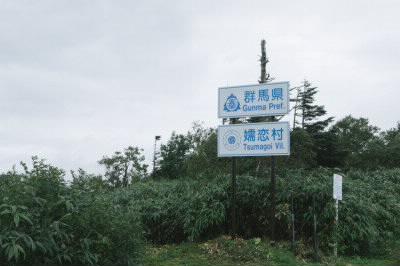 嬬恋村の看板