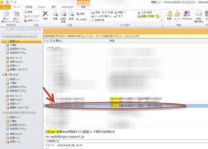 認証メールの受信