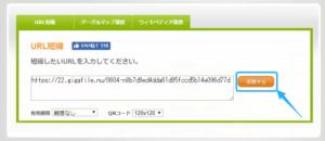 短縮URL変換ボタン